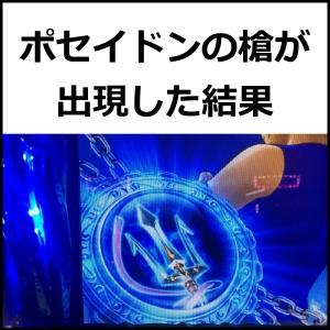 セイント セイヤ 海王 覚醒 スペシャル 槍