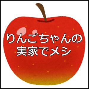 今話題のモノマネ芸人りんごちゃんの実家に遊びに行ってきたよ