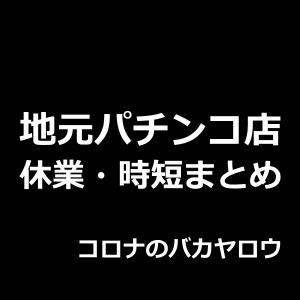 十和田 市 ば くさい