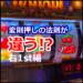 【新ハナビ】変則押しの制御がブラッシュアップ!?5号機との違いを徹底解説┗('ω')┛【逆押し】