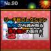 【新ハナビ】リーチ目コレクション№90から読み取る赤七狙いの面白さ