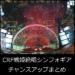 【第4回】CRフィーバー戦姫絶唱シンフォギア 変動中のチャンスアップまとめ