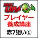 【ディスクアップ】プレイヤー養成講座①【上段赤7狙い編】