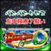 【バンバンクロス】左中段赤7狙い手順・解説【じわじわ面白い】