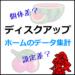【ディスクアップ】台の個体差レポート【縮れ毛の呪い<○><○>】