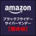 【正座待機】Amazonのブラックフライデーとサイバーマンデーが同時にくるぞー!!┗('ω')┛
